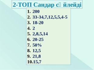 2-ТОП Сандар сөйлейді 200 33-34,7,12,5,5,4-5 18-20 2 2,8,5,14 20-25 50% 12,5