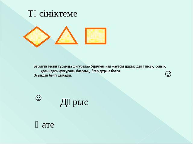 2)Құрсақ қуысындағы мүшелер ? a) Жамбас белдеуі b)Кеуде қуыс c) Қол сүйектері...