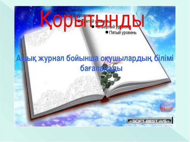 Үйге тапсырма: §27 Бұлшықеттердің маңызы және құрылысы деңгейлік сұрақтарына...