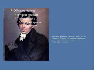 Константин Андреевич Тон (1794 – 1881) – русский архитектор. Создатель т.н.