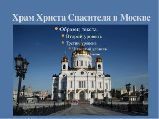 Храм Христа Спасителя в Москве