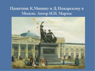 Памятник К.Минину и Д. Пожарскому в Москве. Автор И.П. Мартос