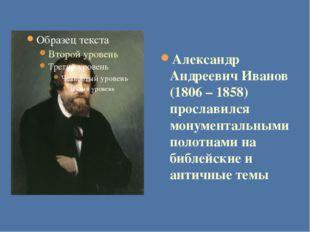 Александр Андреевич Иванов (1806 – 1858) прославился монументальными полотна
