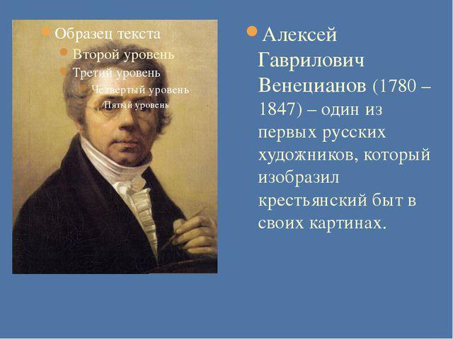Алексей Гаврилович Венецианов (1780 – 1847) – один из первых русских художни...