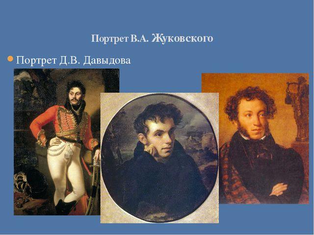 Портрет В.А. Жуковского Портрет Д.В. Давыдова Портрет А.С. Пушкина