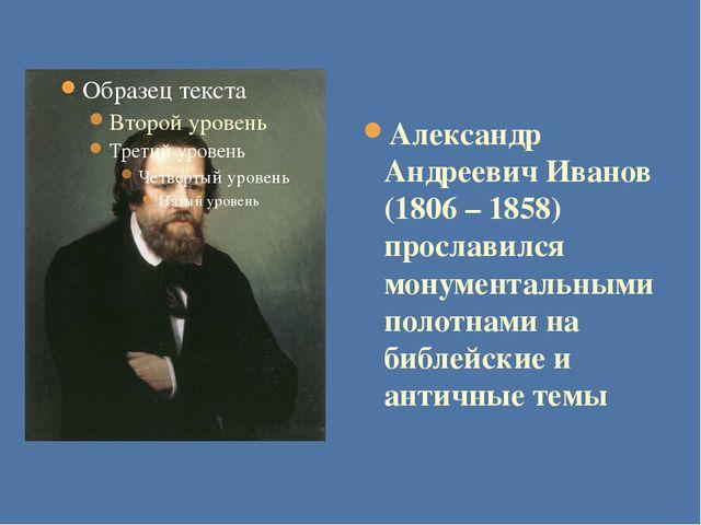 Александр Андреевич Иванов (1806 – 1858) прославился монументальными полотна...