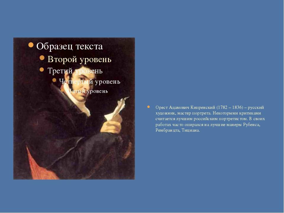 Орест Адамович Кипренский (1782 – 1836) – русский художник, мастер портрета....