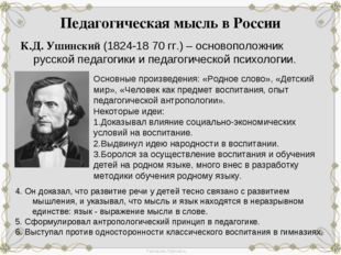 К.Д. Ушинский (1824-18 70 гг.) – основоположник русской педагогики и педагоги