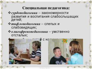 Специальная педагогика: Специальная педагогика: сурдопедагогика – закономер