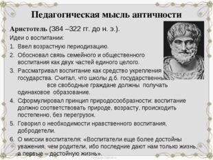 Аристотель (384 –322 гг. до н. э.). Аристотель (384 –322 гг. до н. э.). Иде