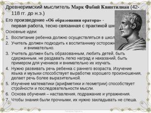 Древнеримский мыслитель Марк Фабий Квинтилиан (42-118 гг. до н.э.) Древнерим