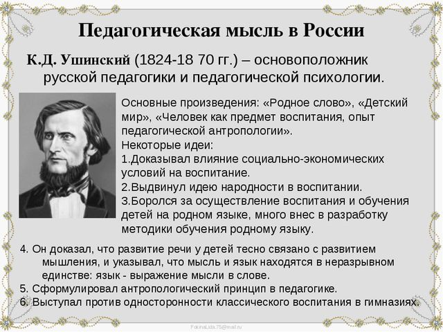 К.Д. Ушинский (1824-18 70 гг.) – основоположник русской педагогики и педагоги...