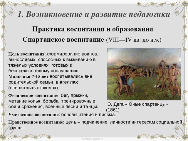 Практика воспитания и образования Практика воспитания и образования Спартан...