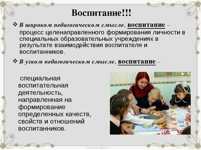 Воспитание!!! Воспитание!!! В широком педагогическом смысле, воспитание – п...