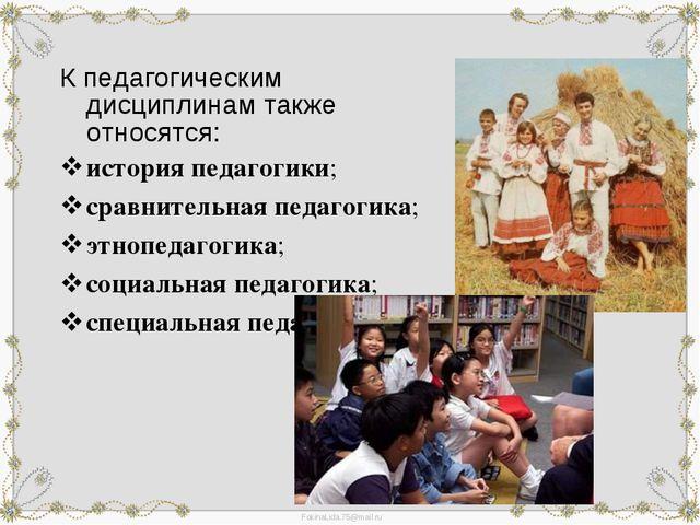 К педагогическим дисциплинам также относятся: К педагогическим дисциплинам т...