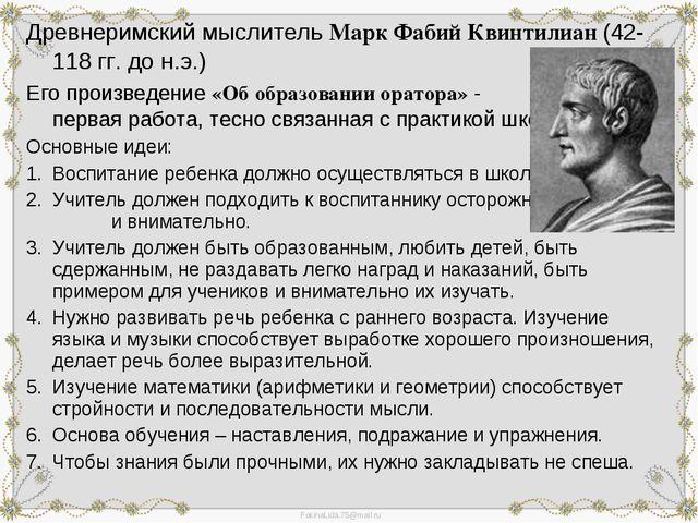Древнеримский мыслитель Марк Фабий Квинтилиан (42-118 гг. до н.э.) Древнерим...