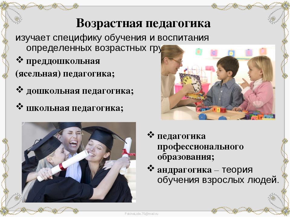 Возрастная педагогика  изучает специфику обучения и воспитания определенных...