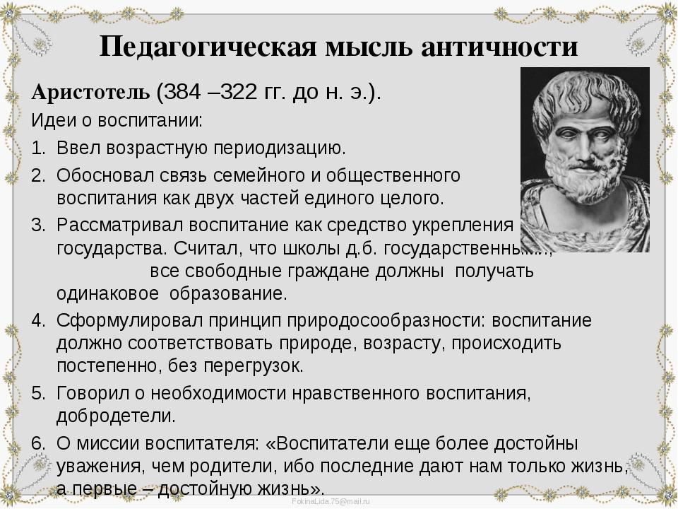 Аристотель (384 –322 гг. до н. э.). Аристотель (384 –322 гг. до н. э.). Иде...