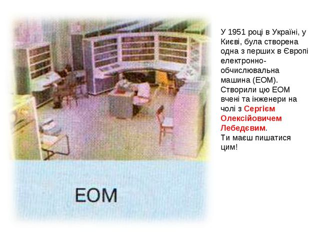 У 1951 році в Україні, у Києві, була створена одна з перших в Європі електрон...