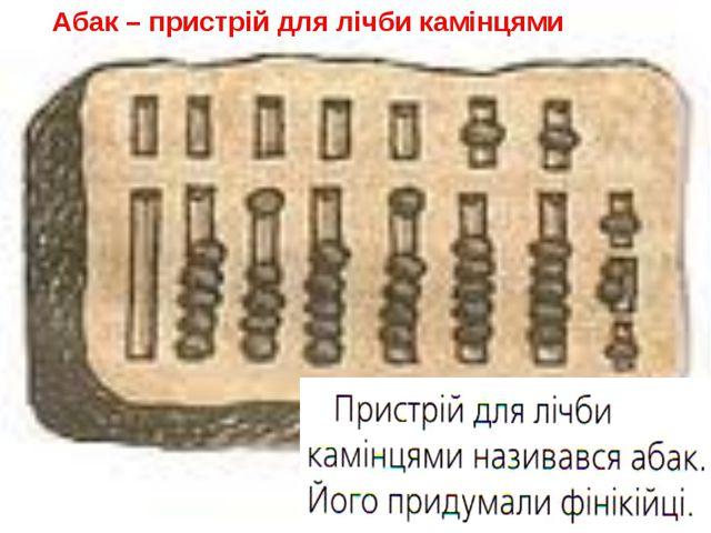 Абак – пристрій для лічби камінцями