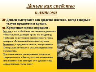 Деньги как средство платежа Деньги выступают как средство платежа, когда то