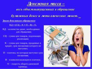 Денежная масса – весь объем выпущенных в обращение бумажных денег и металличе