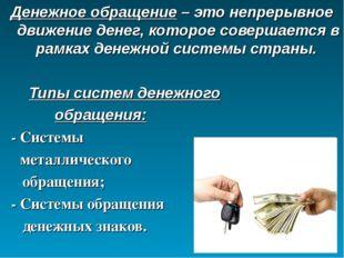 Денежное обращение – это непрерывное движение денег, которое совершается в ра