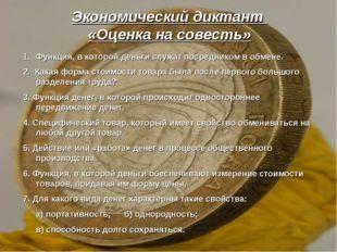 Экономический диктант «Оценка на совесть» Функция, в которой деньги служат по