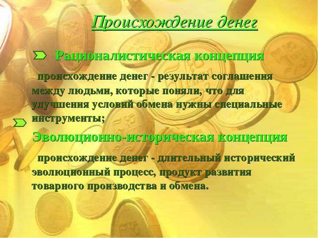 Происхождение денег Рационалистическая концепция происхождение денег - резул...