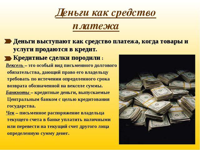 Деньги как средство платежа Деньги выступают как средство платежа, когда то...