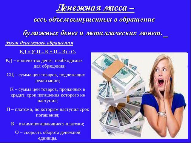 Денежная масса – весь объем выпущенных в обращение бумажных денег и металличе...