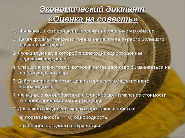 Экономический диктант «Оценка на совесть» Функция, в которой деньги служат по...