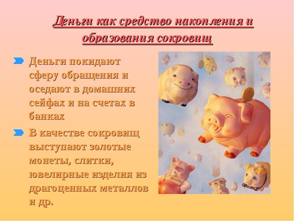 Деньги как средство накопления и образования сокровищ Деньги покидают сферу...