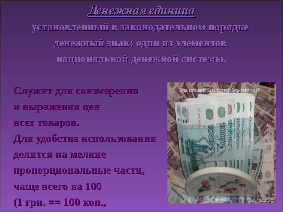 Денежная единица установленный в законодательном порядке денежный знак; один...