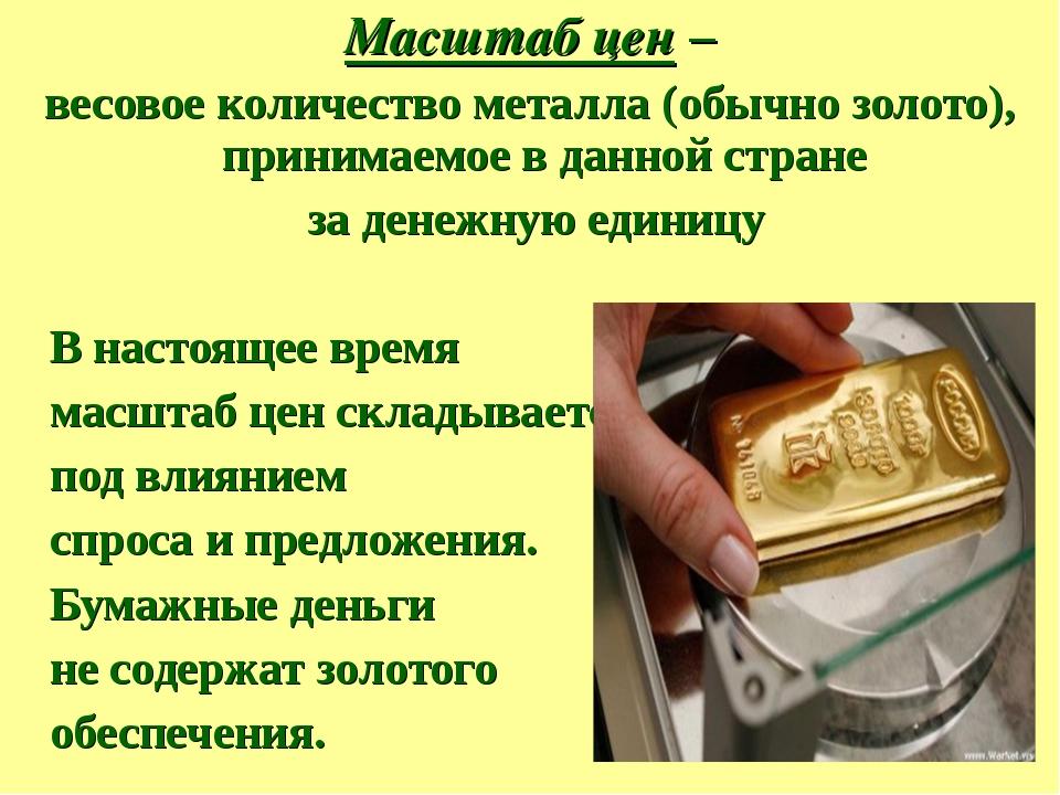 Масштаб цен – весовое количество металла (обычно золото), принимаемое в данно...