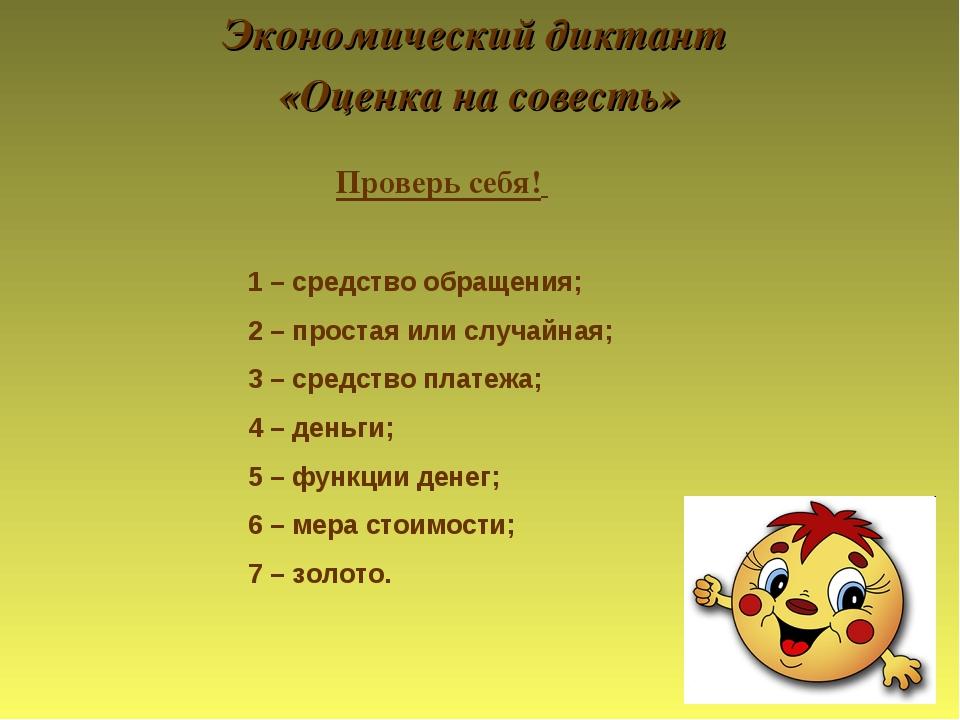 Экономический диктант «Оценка на совесть» Проверь себя! 1 – средство обращени...
