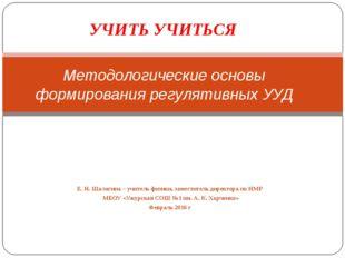 Е. Н. Шалагина – учитель физики, заместитель директора по НМР МБОУ «Ужурская