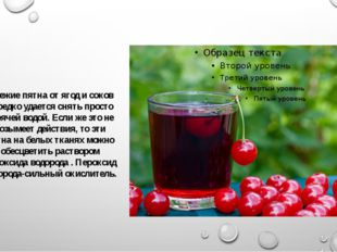 Свежие пятна от ягод и соков нередко удается снять просто горячей водой. Если