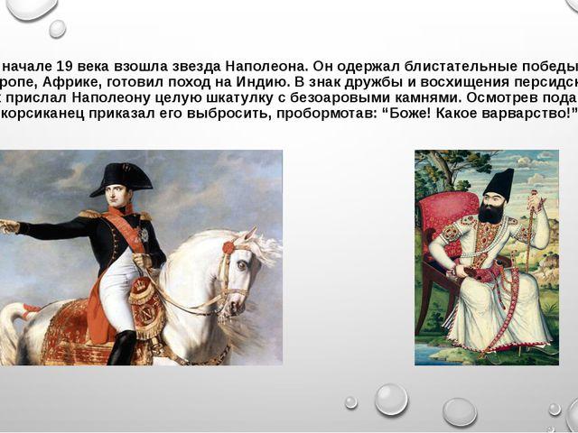 В начале 19 века взошла звезда Наполеона. Он одержал блистательные победы в Е...