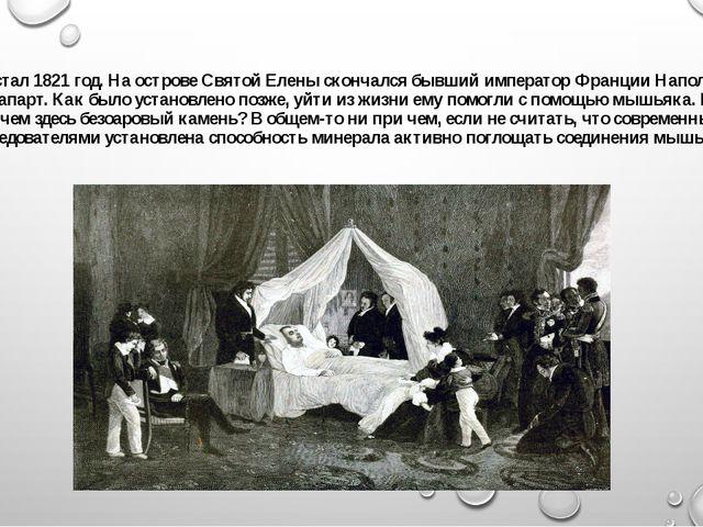 Настал 1821 год. На острове Святой Елены скончался бывший император Франции Н...