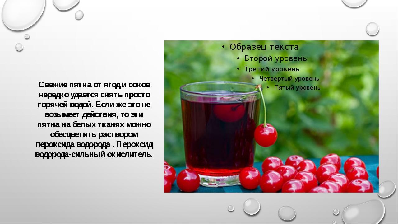 Свежие пятна от ягод и соков нередко удается снять просто горячей водой. Если...