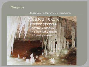 Пещеры Ледяные сталактиты и сталагмиты