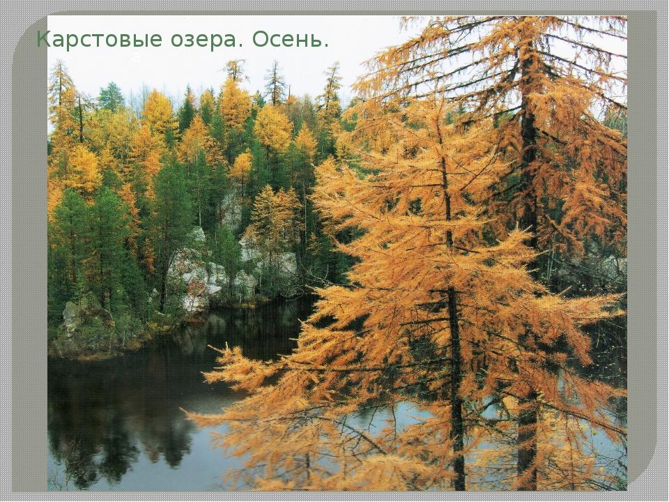 а Карстовые озера. Осень.