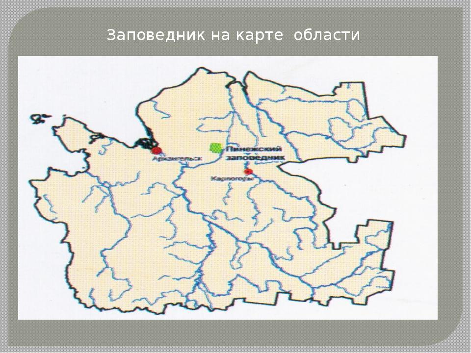 Заповедник на карте области