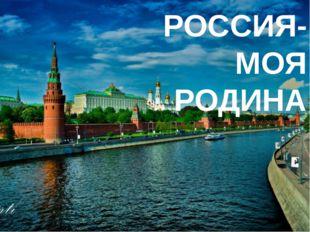 РОССИЯ- МОЯ РОДИНА