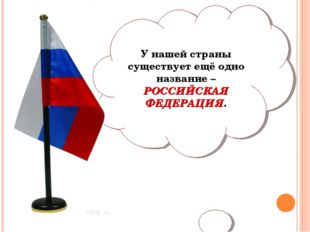 У нашей страны существует ещё одно название – РОССИЙСКАЯ ФЕДЕРАЦИЯ.