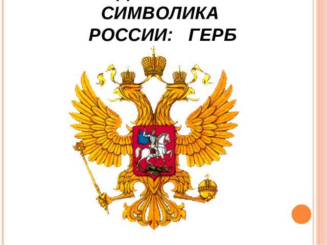 ГОСУДАРСТВЕННАЯ СИМВОЛИКА РОССИИ: ГЕРБ