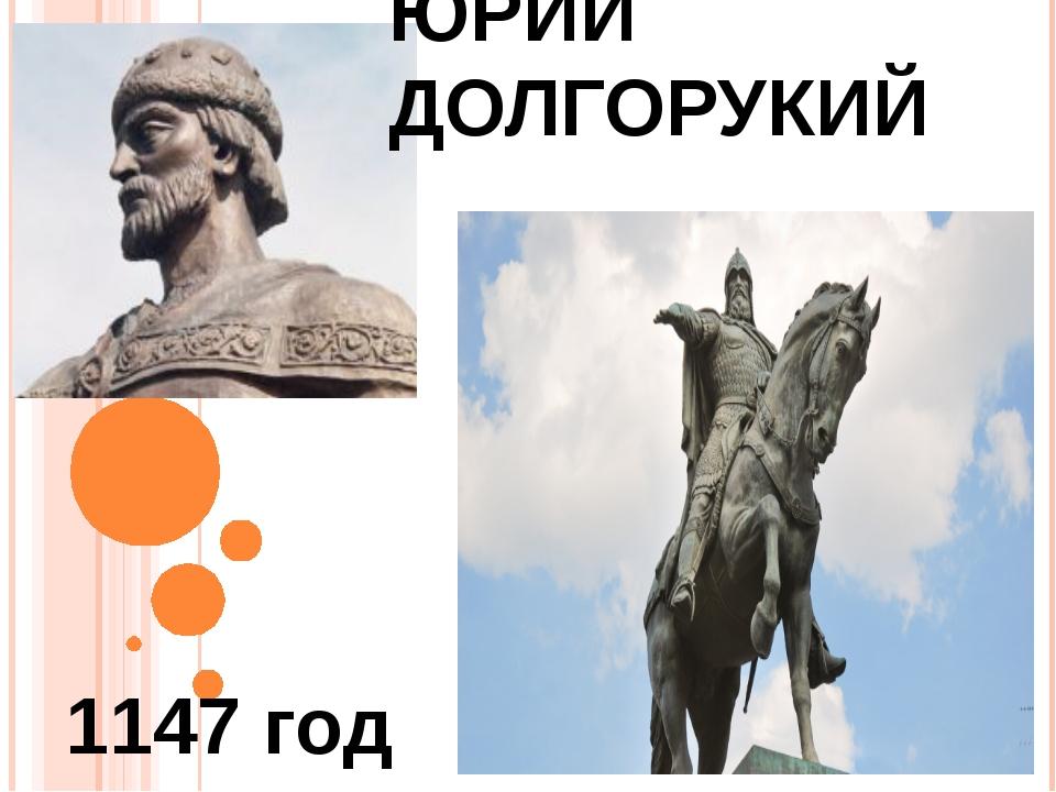 ЮРИЙ ДОЛГОРУКИЙ 1147 год