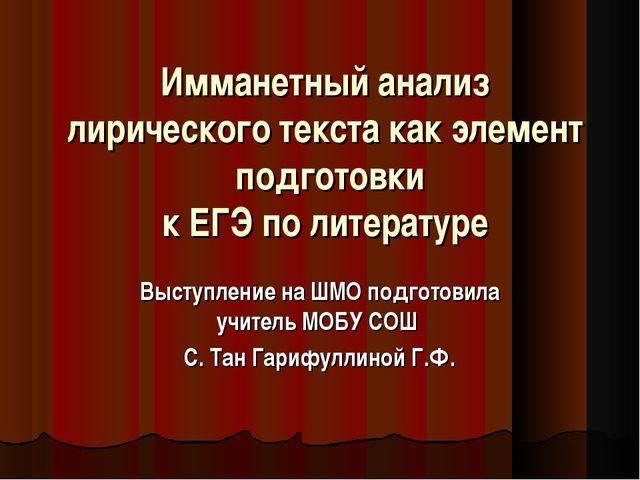 Имманетный анализ лирического текстакак элемент подготовки к ЕГЭ по литерат...