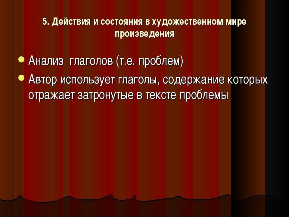 5. Действия и состояния в художественном мире произведения Анализ глаголов (...